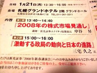 2008_01210012