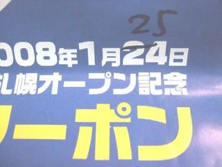 2008_01240018