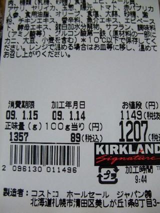 2009_01140010