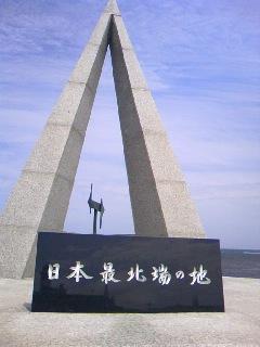 宗谷岬にいます!